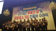 CNPOS 2018 Top Sales Winner in Daejon City